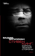 "Вадим Эрлихман. ""Стивен Кинг. Король темной стороны"""