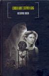 Стивен Кинг. История Лизи