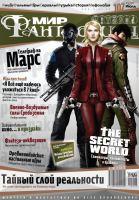 Мир Фантастики, июль 2012