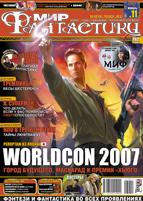 Мир Фантастики, №11, 2007