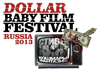 Dollar Baby Film Festival Russia 2013. Кошмары и фантазии Стивена Кинга