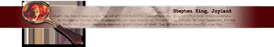 Стивен Кинг.ру - Перевод романа Стивена Кинга Joyland