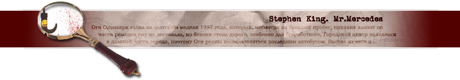 Стивен Кинг.ру - Перевод романа Стивена Кинга Mr.Mercedes