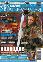 Мир Фантастики, Январь 2007