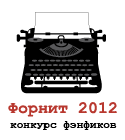 "Конкурс фэнфиков по произведениям Стивена Кинга ""Форнит 2012"""