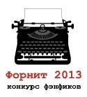 "Конкурс фэнфиков по произведениям Стивена Кинга ""Форнит 2013"""
