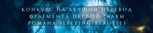 Конкурс на лучший перевод фрагмента первой главы романа Sleeping Beauties