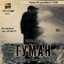 "Кадр из пьесы ""Туман"" (2014)"