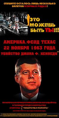 """Портал №13 - """"Поворотные моменты"""". Тур """"Убийство Кеннеди"""""""