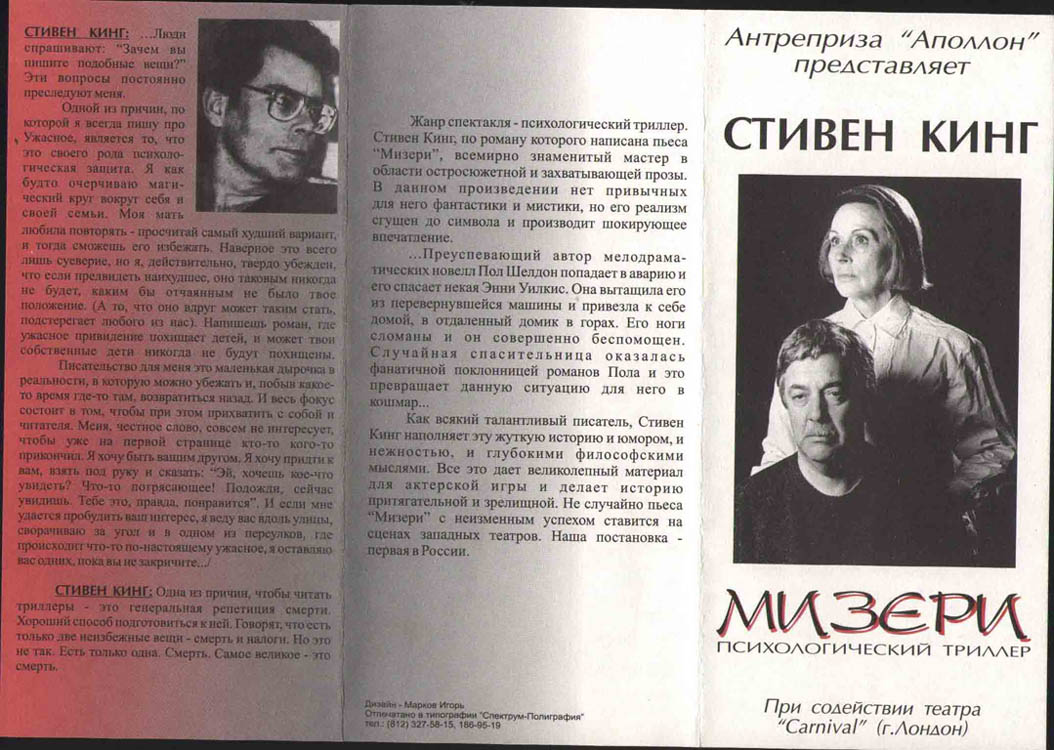 "Афиша спектакля ""Мизери"""
