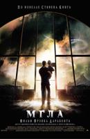 Мгла (The Mist, 2007)