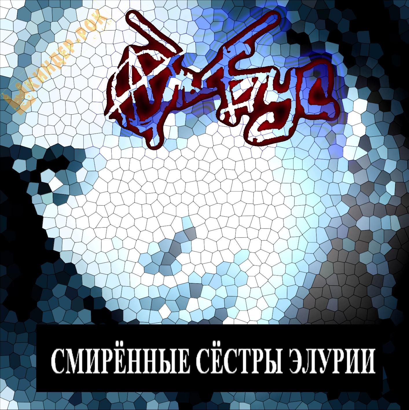 """Обложка альбома """"Смиренные сестры Элурии"""" группы Аль-Бус"""