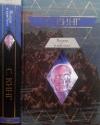 Колдун и кристалл (АСТ, 2005)