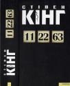 """Стiвен Кiнг. """"11/22/63"""""""